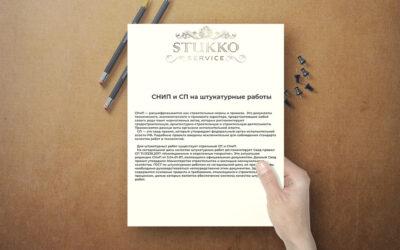 СНиП и СП на штукатурные работы – актуальная редакция 3.04.01-87 (с Изменением N 1)